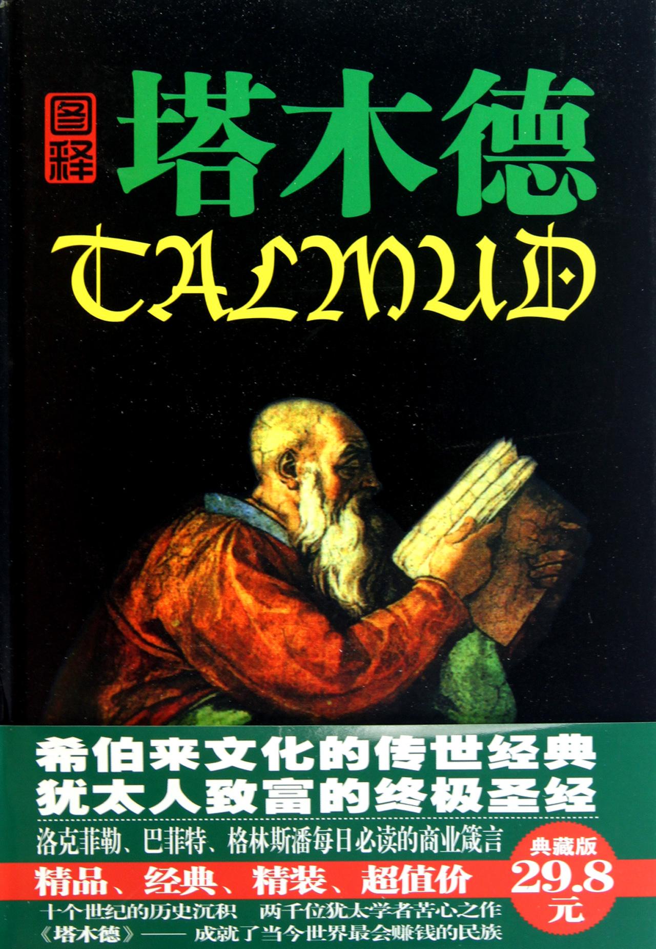 塔木德,犹太人致富的终极圣经