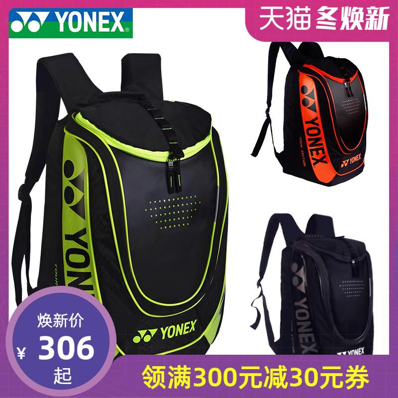 官网男女YONEX尤尼克斯羽毛球拍包2支装背包正品袋子yy网球拍双肩