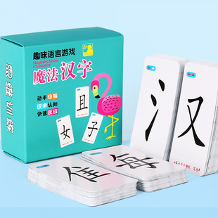 秒杀【抖音爆款】魔法识字卡片