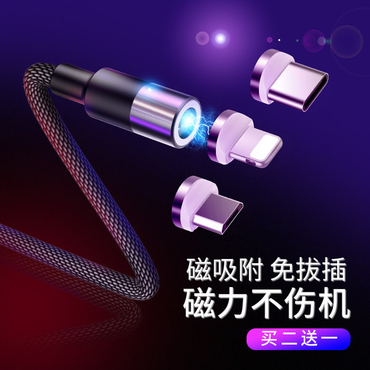 Magnetic data line Apple charging line magnet head fast recharge magnetic typec Android mobile phone three-in-one magnetic vivo flashing Huawei magnetite artifact vibrating the same paragraph universal