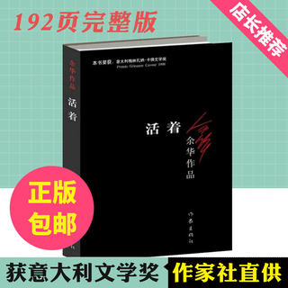 Living / Works by Yu genuine free shipping / Yu Hua's original novel / a philosophy of questioning the meaning of life / Zhang Yimou adapted into a film of the same original / Press writer Yu Hua masterpiece