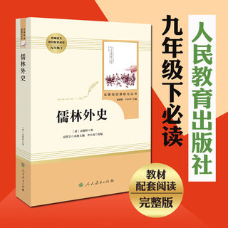 Ru Lin Wai Shi Wu Jingzi People's Education Press Grade 9 / Ministry of Education Recommended Bibliography / People's Education Edition Original Genuine