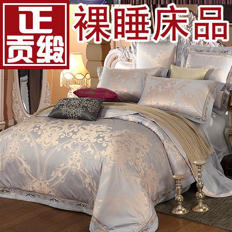 水星家纺欧式床单被套四件套全棉贡缎提花1.8m床上用品六件套床品