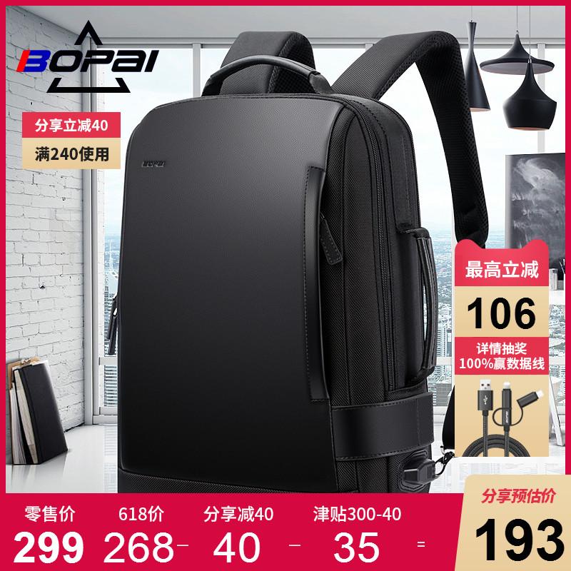 BOPAI博牌背包商务男户外休闲旅行双肩包书包电脑出差多功能男包