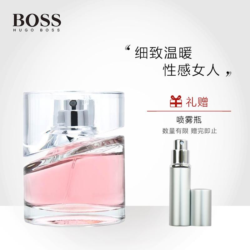 【官方正品】Hugo Boss 光彩女人风尚女士浓香水30 50 75ml  持久