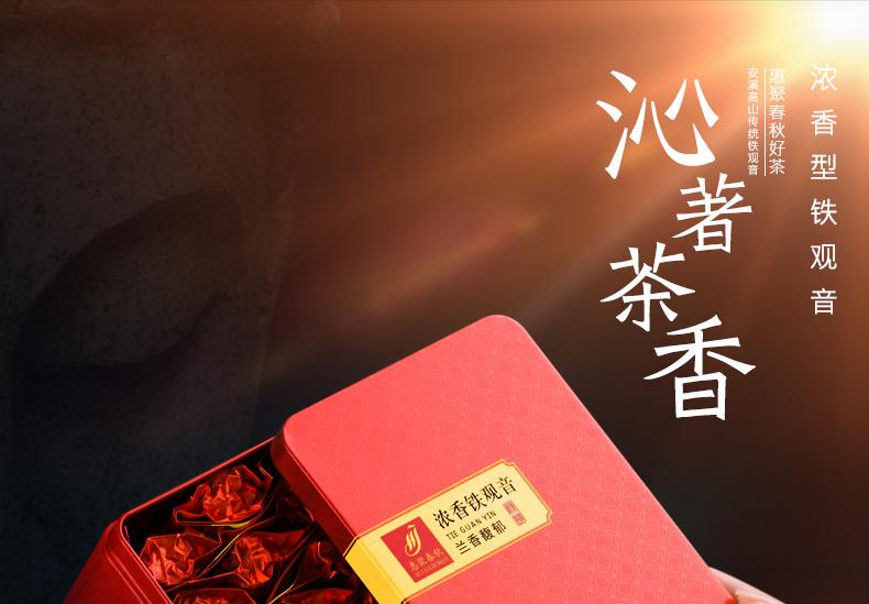 新茶秋茶兰花香铁观音浓香型乌龙茶茶叶礼盒装惠聚春秋详细照片