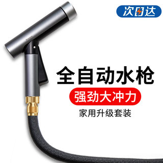 Baseus high-pressure car wash water gun artifact household water rush to flush the ground car telescopic hose nozzle to connect tap water