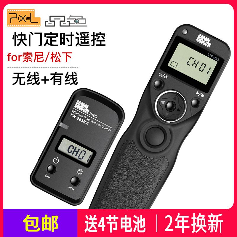 Цвет TW283 для быстрого дверь Sony Micro один A7r2a7m2a6300 Loose низ один камера заднего вида без Линейное время