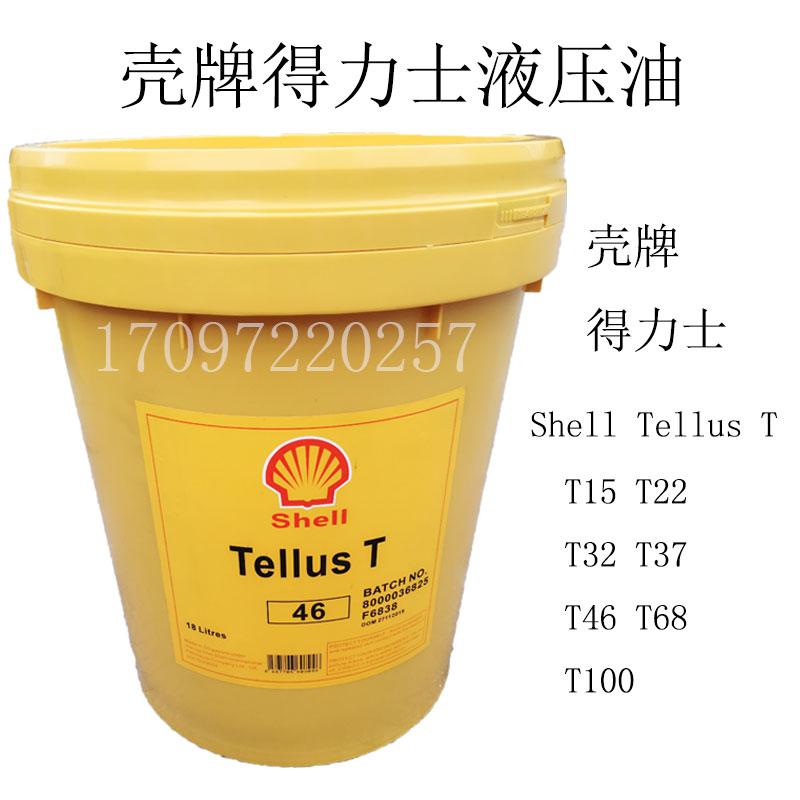Shell Tellus Hydraulic Oil T15 T32 T37 T46 T68 T100 Anti Wear 18l
