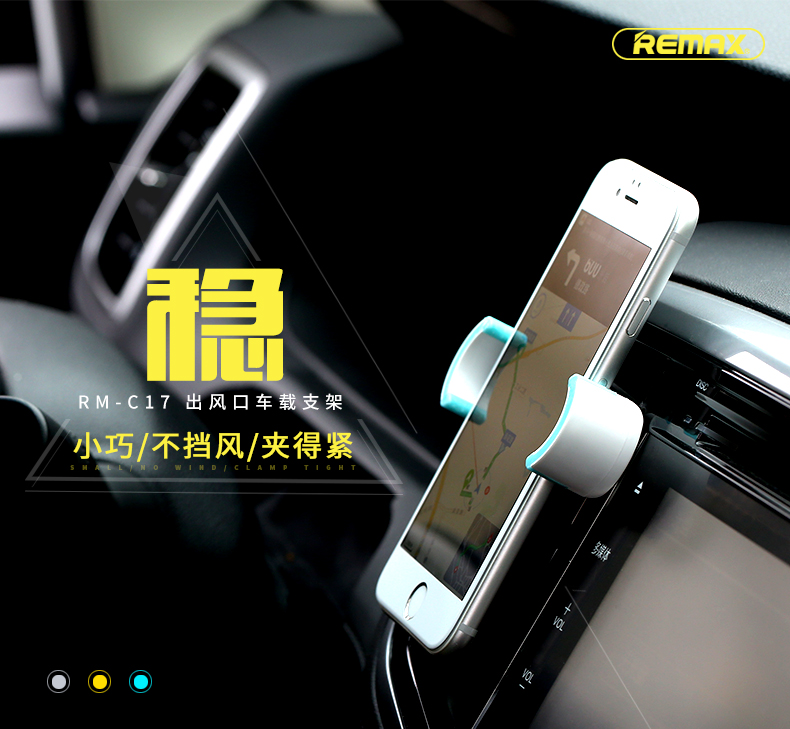 Remax RM-C17 Car Mount Phone Holder Air Outlet Stents for iPhone/ Samsung/ HTC/ Sony/ 55-85mm Android Smartphone
