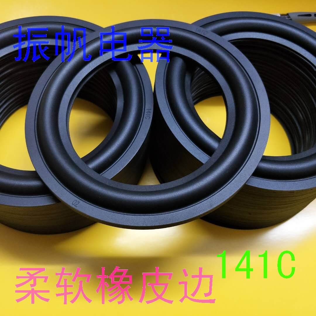 喇叭橡皮边6.5寸/8寸/10寸/12寸喇叭音响扬声器维修配件橡皮边圈