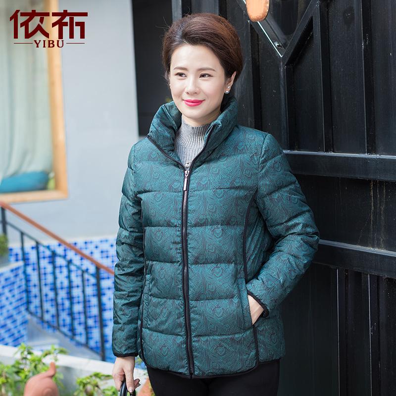 【反季清仓】依布中老年保暖白鸭绒羽绒服