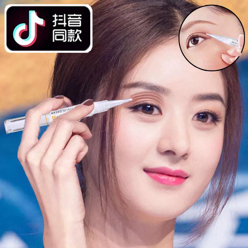 肿眼泡凝胶笔永久抖音同款韩国双眼皮定型霜神器男生定型眼妆埋线