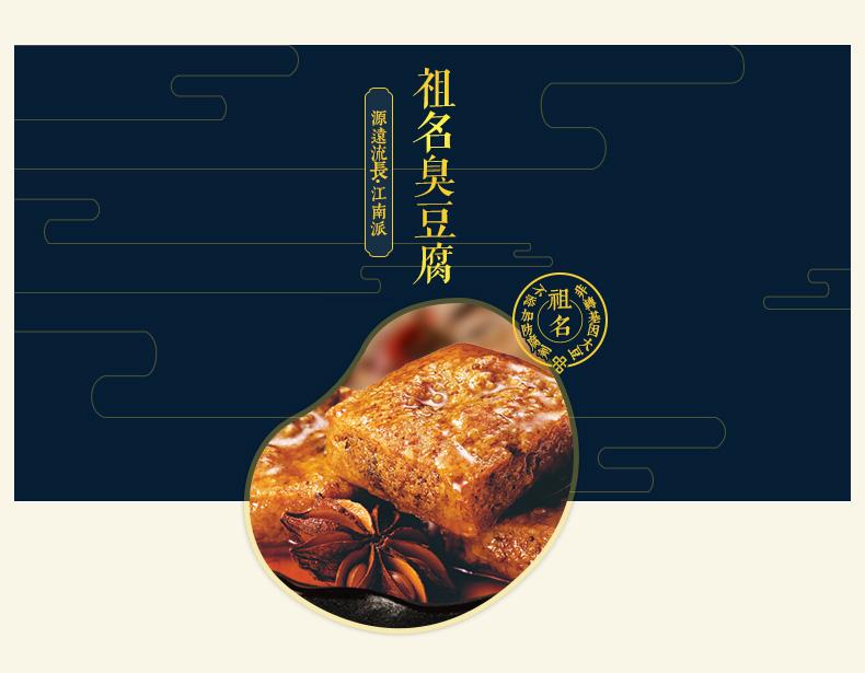 臭豆腐宝贝页手机_01.jpg