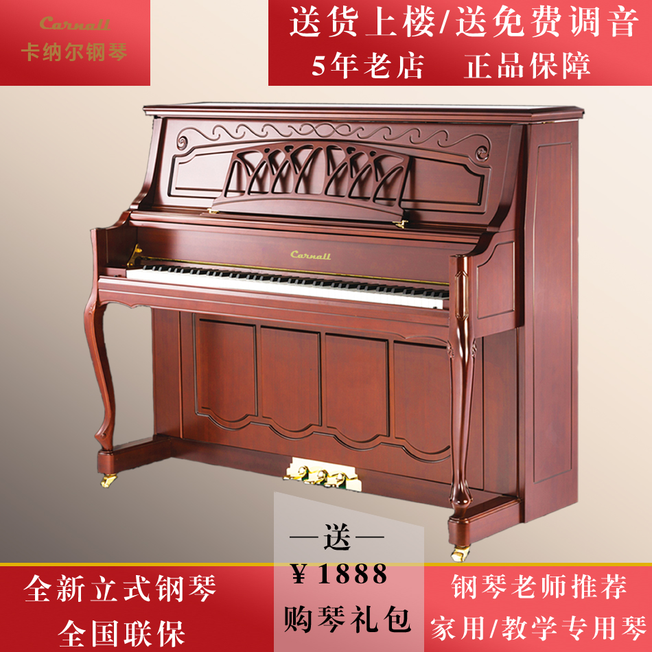 Canar Piano German Craft 88 Key Upright Piano Matte New Piano Home Performance Performance Piano