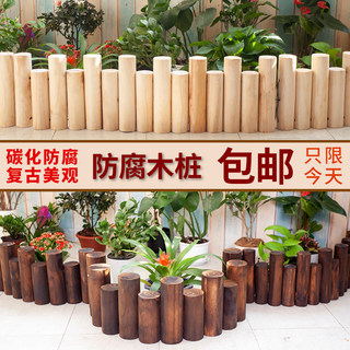 Anticorrosive wood fence outdoor garden fence courtyard indoor fence balcony decoration carbonized small wooden pile outdoor guardrail