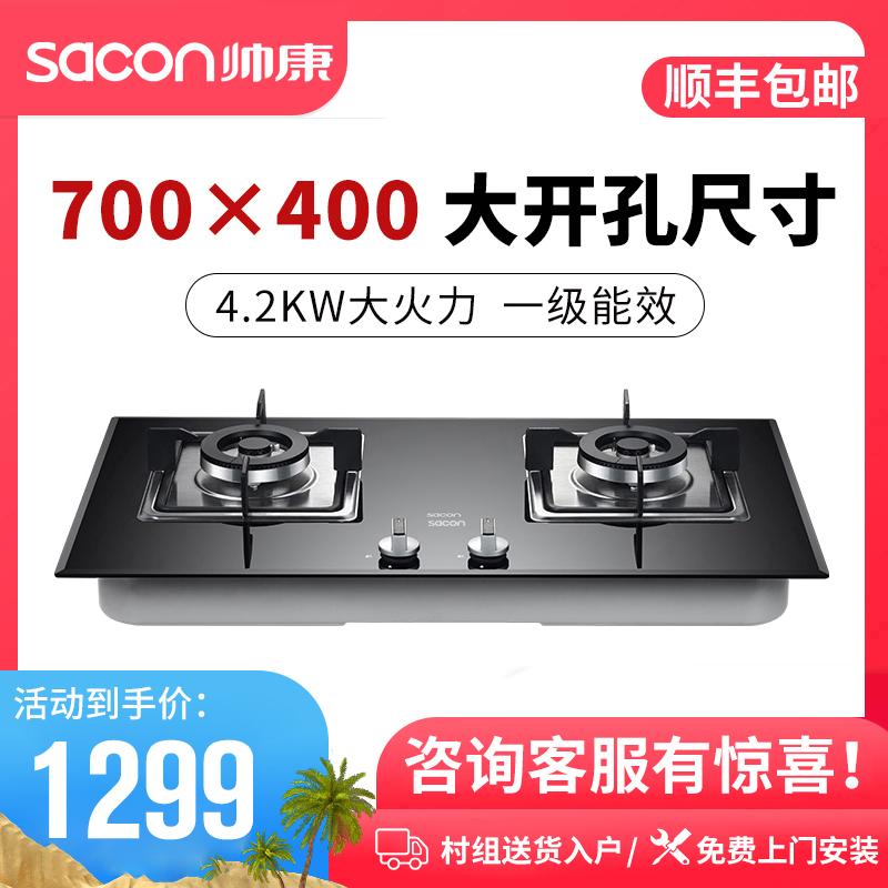 帅康35F燃气灶煤气灶双灶台式嵌入式天然气厨房灶具家用液化气灶