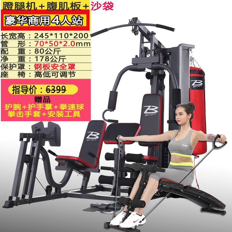 Three-person Stand With Sandbags + Abdominal Muscle Board + Leg Kick% 2070 * 50 Square Tube