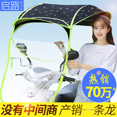 Electric battery car canopy motorcycle windshield bicycle rain cover rain sun shade sun awning thick umbrella