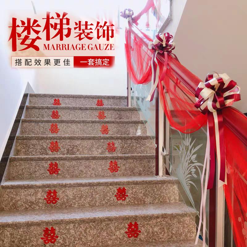 楼梯纱幔结婚装饰场景布置婚庆网纱扶手客厅拉花装饰结婚用品大全
