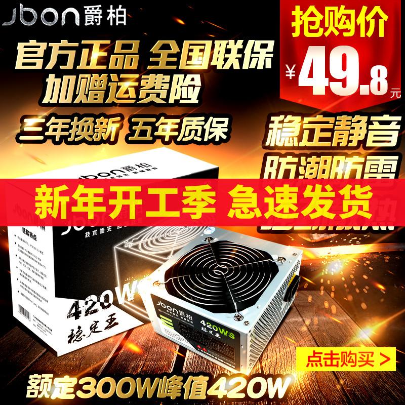 包邮爵柏420WS台式电脑主机电源电源支持双核四核稳定静音台式机