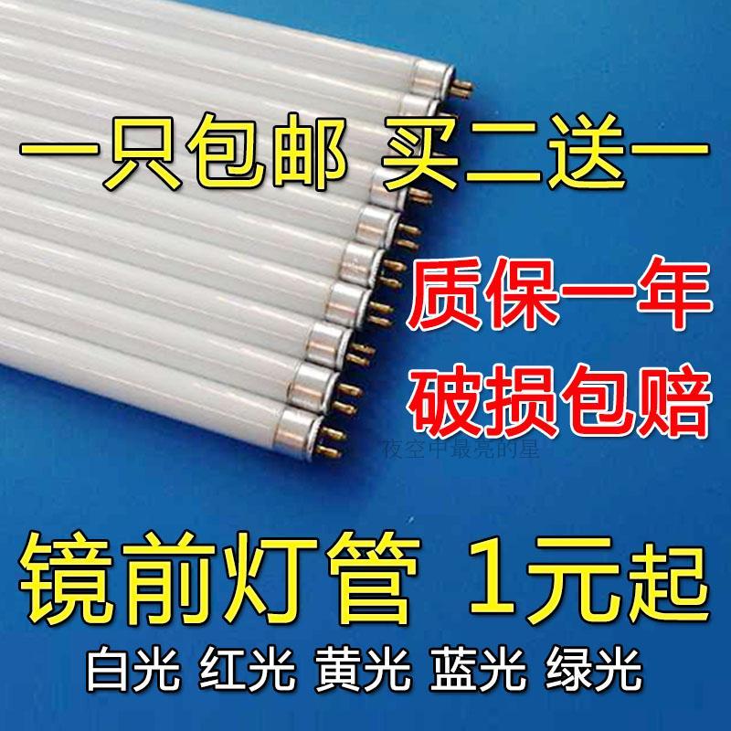 T4 три база зеркальные фара лампа солнечный свет лампа флуоресценция трубка 6W8W12W16W20W22W24w26W28w