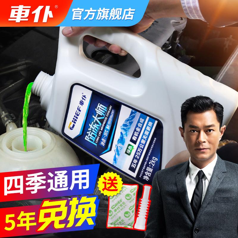 车仆汽车防冻液发动机冷却液红色宝水箱四季v汽车液绿色通用车用品