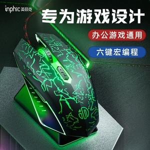 英菲克游戏鼠标家用静音游戏电竞宏设置编程