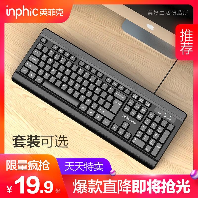 英菲克台式电脑鼠标机械手感外接联想笔记本USB薄膜键盘外设家用有线防水打字无声办公专用静音套装游戏键鼠