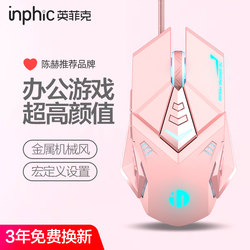 Infici PW5 game pink mouse wired mute office mechanical electricity home computer notebook desktop literate cute girl lol through the fire line Xiaomi Lenoving Internet cafe macro