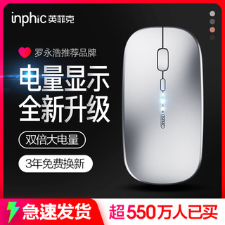 Infitt PM1 wireless portable mouse rechargeable Bluetooth dual-mode 5.0 mute silent men and women unlimited office games apply to Apple Mac laptop desktop USB universal