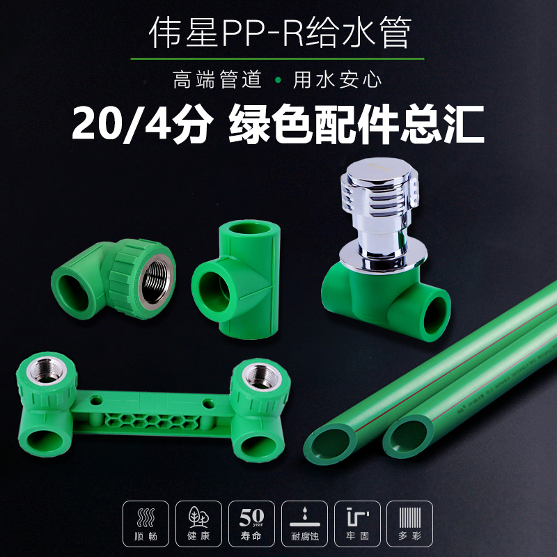 20 Weixing new material PPR hot and cold water pipe fittings double elbow  inside the three-way globe valve ball valve 4 points green