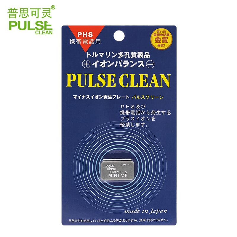 普思可灵 手机防辐射贴 孕妇防辐射贴 日本进口 纳米手机贴纸