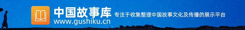 中国故事库