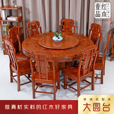 Red wooden table round table and chair combination hedgehog rosewood circular turntable pear wood round counter household Chinese dinner table