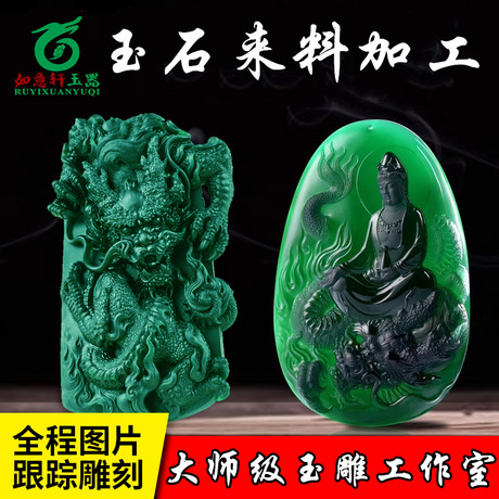 Burma jadeite processing and engraving custom jade wool raw stone piece processing design fine carving polished mosaic