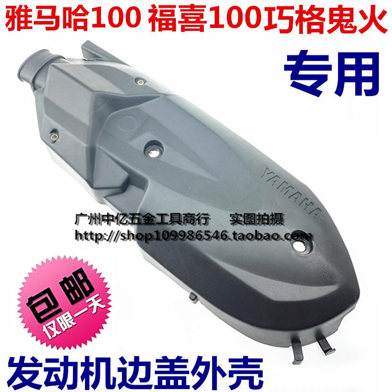 雅马哈福喜鬼火rsz巧格jog100c摩托车改装外壳发动机边盖传动边盖