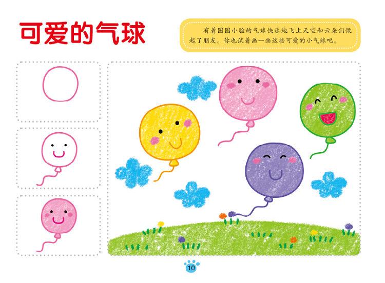 幼儿童涂色本画画书3 4 5 6岁宝宝简笔画 学画画