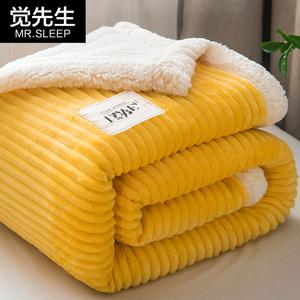 珊瑚绒毛毯子冬季加厚保暖小被子法兰绒床单人宿舍学生办公室午睡