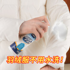 Down jacket dry cleaning agent wash free household cleaning spray wash free genuine to remove stains cleaning special detergent