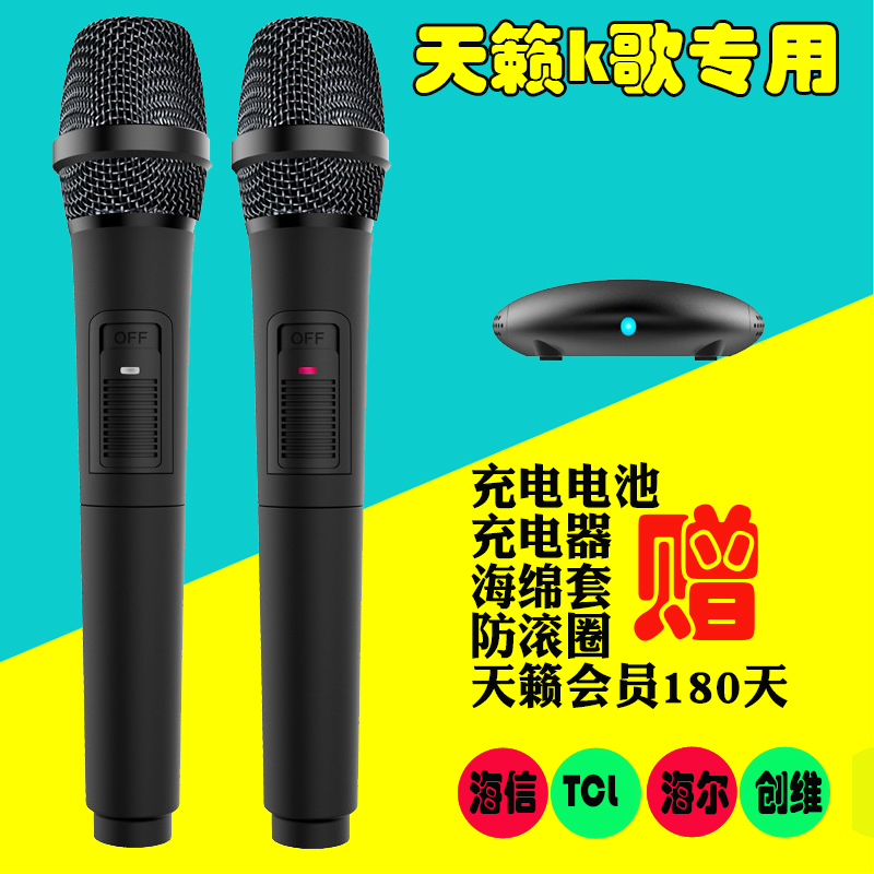Teana K song wireless microphone MM-3D Hisense TCL