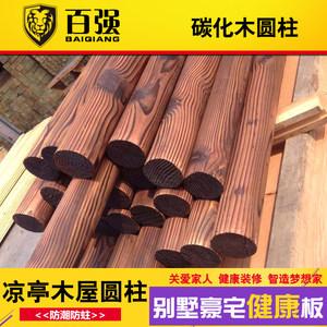 百强 碳化木圆柱 防腐木凉亭立柱围栏 户外葡萄架横梁 实木圆木