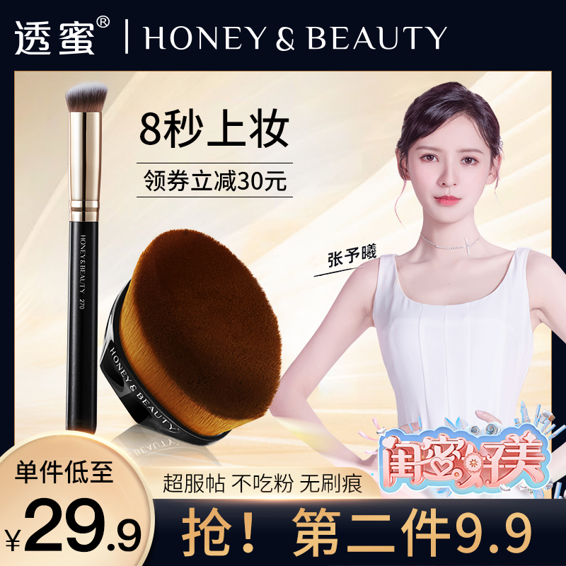 No 55 magic foundation brush Makeup brush 270 concealer brush No trace of powder beauty brush flagship store