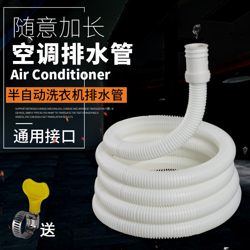 Air conditioning drain pipe extension pipe outlet pipe drip pipe  semi-automatic washing machine inlet pipe long hose flow pipe