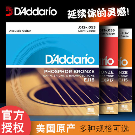 He 达达里奥吉 string acoustic guitar strings set of strings acoustic guitar strings EZ910 EXP16 original accessories