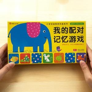 邦臣小红花 我的配对记忆游戏 2-3-4-5岁幼儿专注力训练游戏拼图 男女孩玩具早教拼图儿童智力开发宝宝益智游戏小孩配对拼图