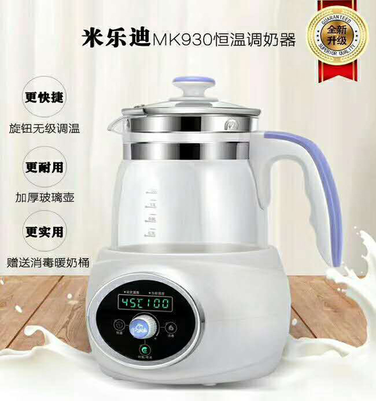 Melody baby thermostatic milk warmer warmer glass electric kettle intelligent fully automatic milking machine 1200ML