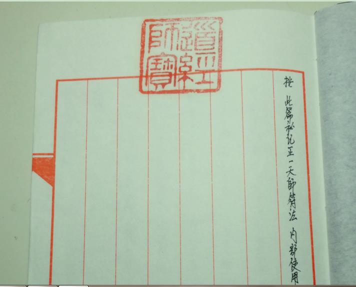 龙虎山天师府府传 三十六元帅散形画法密讳 包括莲花符头 八卦符头