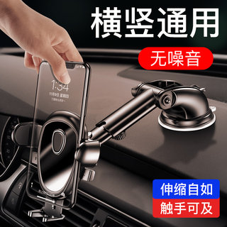 Car mobile phone holder bracket, car navigation support vehicle, sticking suction cup fixed universal support