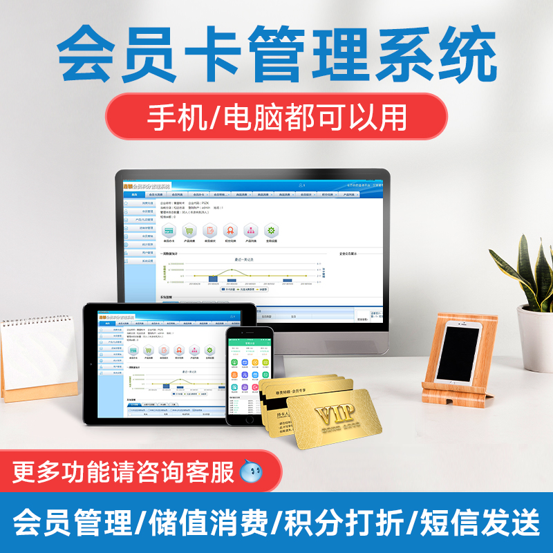 Member card to make vip card pvc custom magnetic strip WeChat ordinary VIP  points management system cash register software recharge consumer one